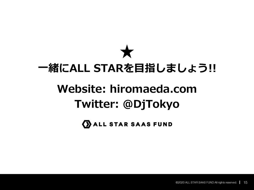 ⼀緒にALL STARを⽬指しましょう!! 15 ©2020 ALL STAR SAAS FU...