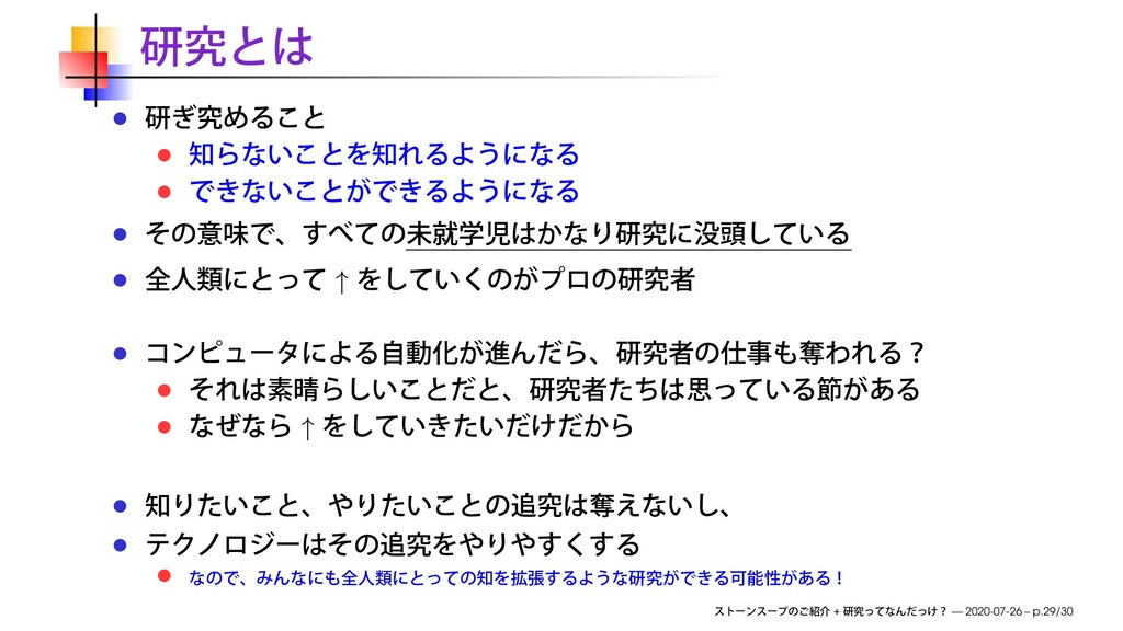 ↑ ↑ + — 2020-07-26 – p.29/30