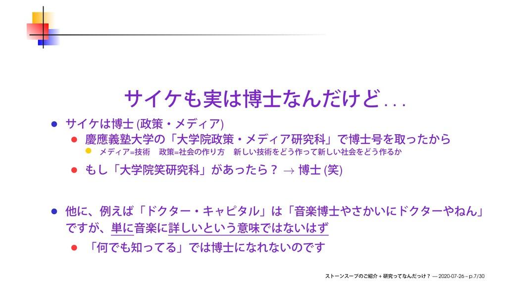 . . . ( ) = = → ( ) + — 2020-07-26 – p.7/30