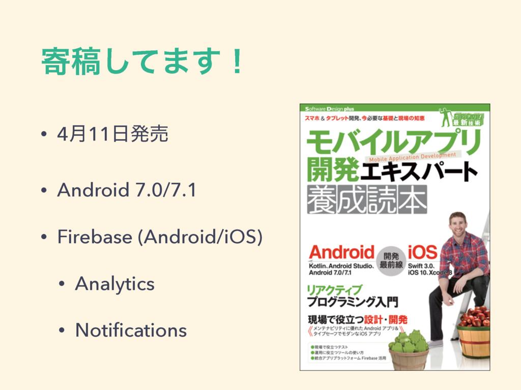 دߘͯ͠·͢ʂ • 4݄11ൃച • Android 7.0/7.1 • Firebase ...