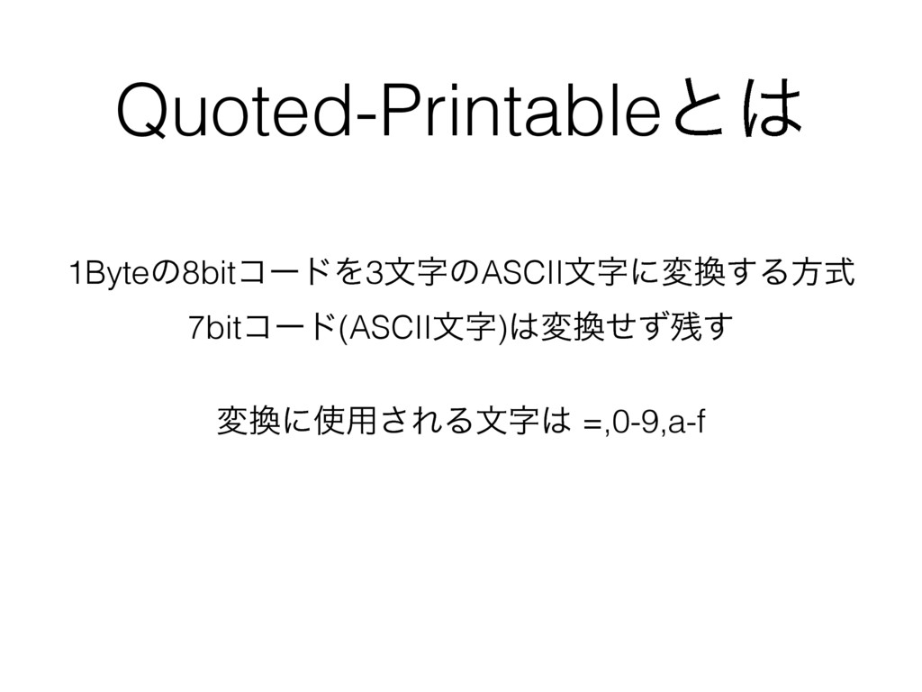 Quoted-Printableͱ 1Byteͷ8bitίʔυΛ3จͷASCIIจʹม...