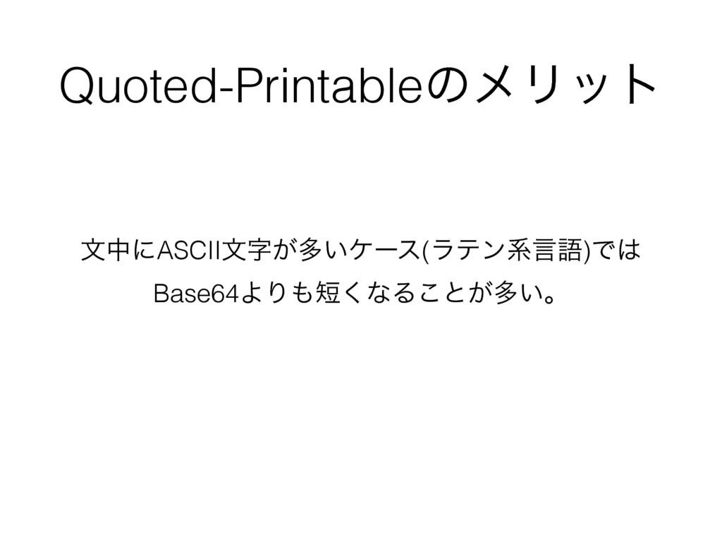 Quoted-PrintableͷϝϦοτ จதʹASCIIจ͕ଟ͍έʔε(ϥςϯܥݴޠ)Ͱ...