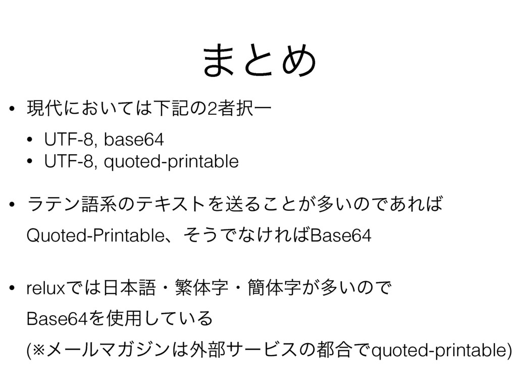 ·ͱΊ • ݱʹ͓͍ͯԼهͷ2ऀҰ • UTF-8, base64 • UTF-8, q...