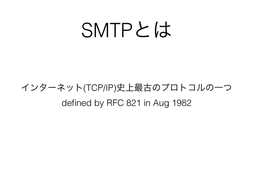 SMTPͱ Πϯλʔωοτ(TCP/IP)্࠷ݹͷϓϩτίϧͷҰͭ defined by R...