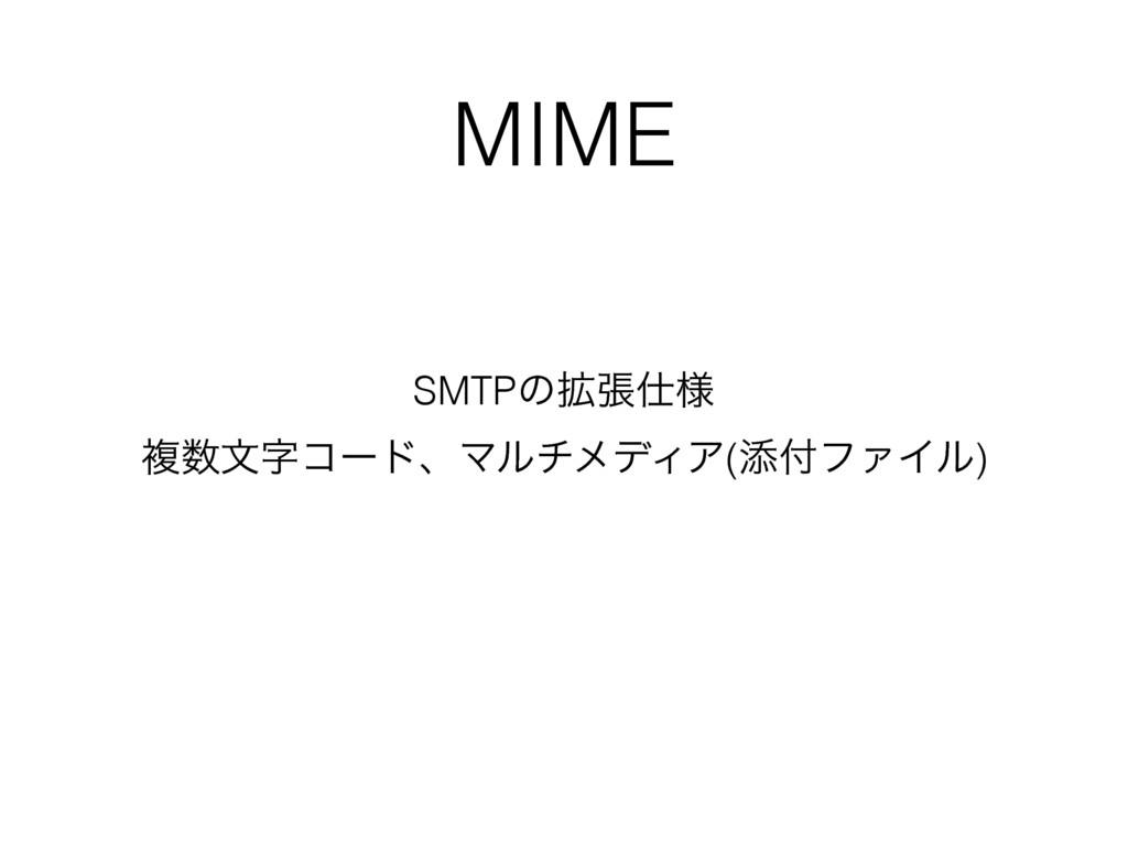 MIME SMTPͷ֦ு༷ ෳจίʔυɺϚϧνϝσΟΞ(ఴϑΝΠϧ)
