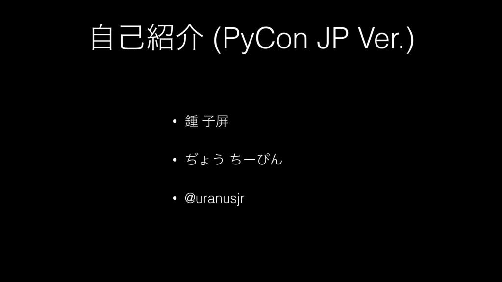 ࣗݾհ (PyCon JP Ver.) •  ࢠሯ • ͫΐ͏ ͪʔͽΜ • @uranu...