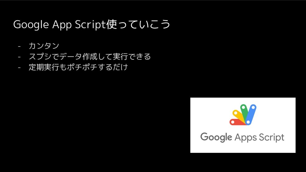 Google App Script使っていこう - カンタン - スプシでデータ作成して実行で...