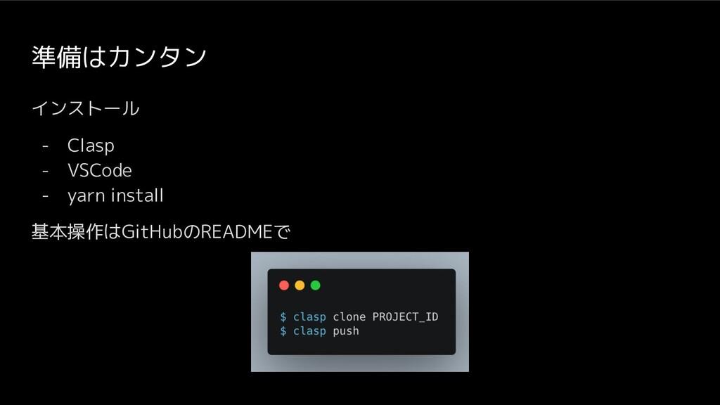 準備はカンタン インストール - Clasp - VSCode - yarn install ...