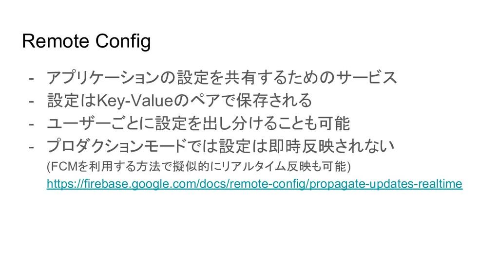 Remote Config - アプリケーションの設定を共有するためのサービス - 設定はKe...