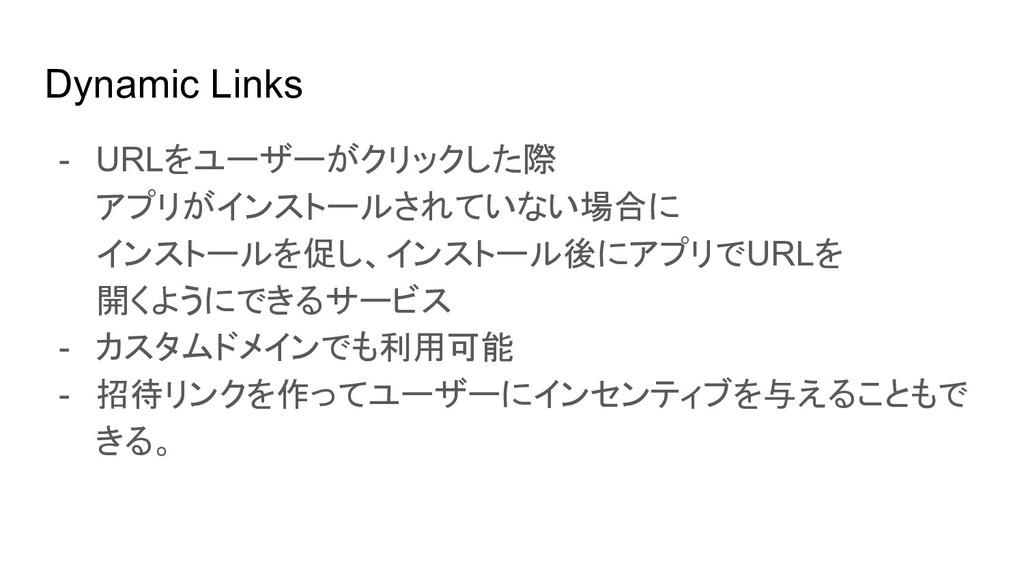 Dynamic Links - URLをユーザーがクリックした際 アプリがインストールされてい...