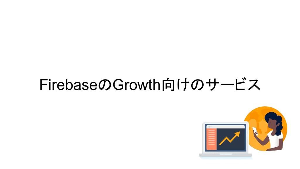 FirebaseのGrowth向けのサービス