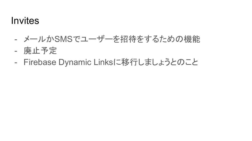 Invites - メールかSMSでユーザーを招待をするための機能 - 廃止予定 - Fire...
