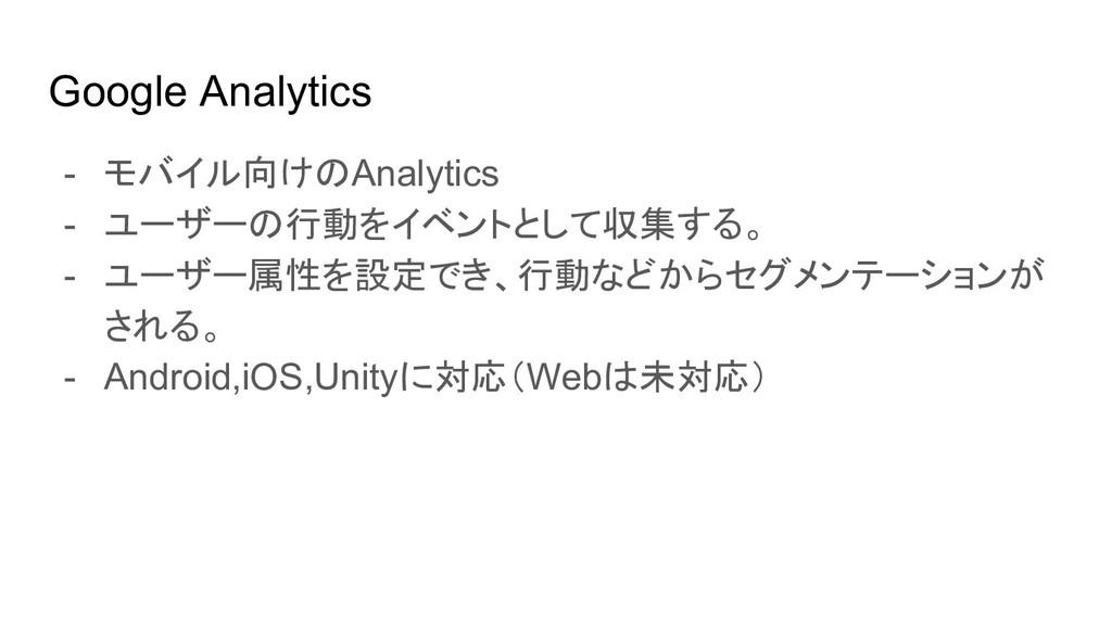 Google Analytics - モバイル向けのAnalytics - ユーザーの行動をイ...