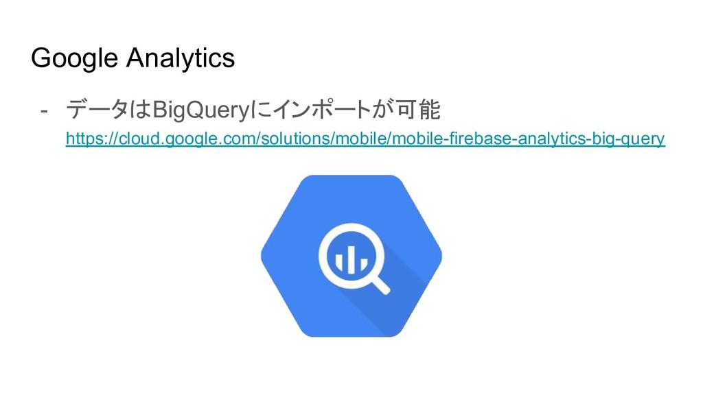 Google Analytics - データはBigQueryにインポートが可能 https:...