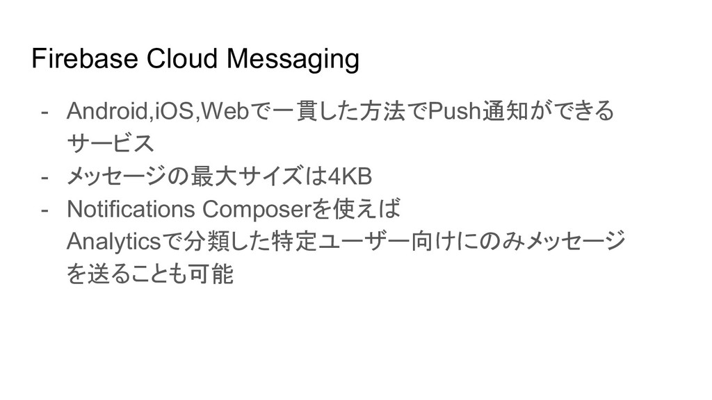 Firebase Cloud Messaging - Android,iOS,Webで一貫した...
