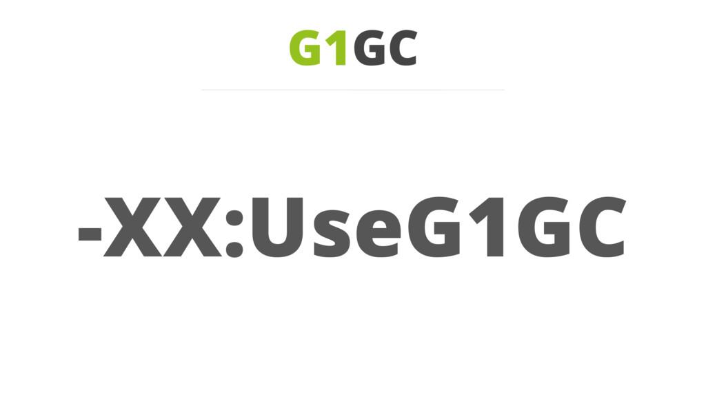 -XX:UseG1GC G1GC