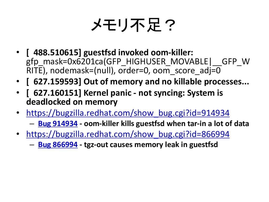 メモリ不足? • [ 488.510615] guestfsd invoked oom-kil...