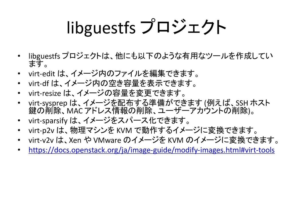 libguestfs プロジェクト • libguestfs プロジェクトは、他にも以下のよう...