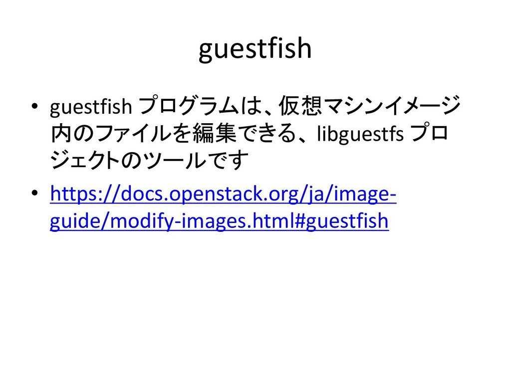 guestfish • guestfish プログラムは、仮想マシンイメージ 内のファイルを編...