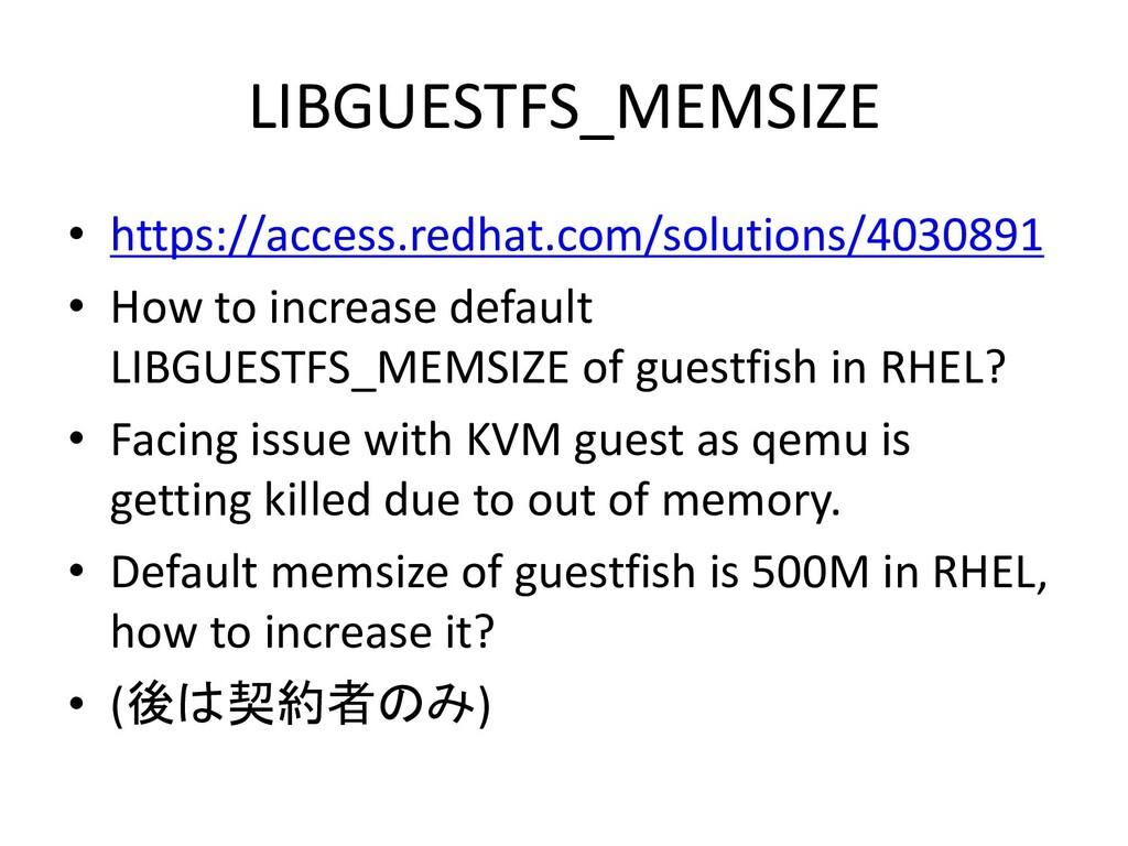 LIBGUESTFS_MEMSIZE • https://access.redhat.com/...