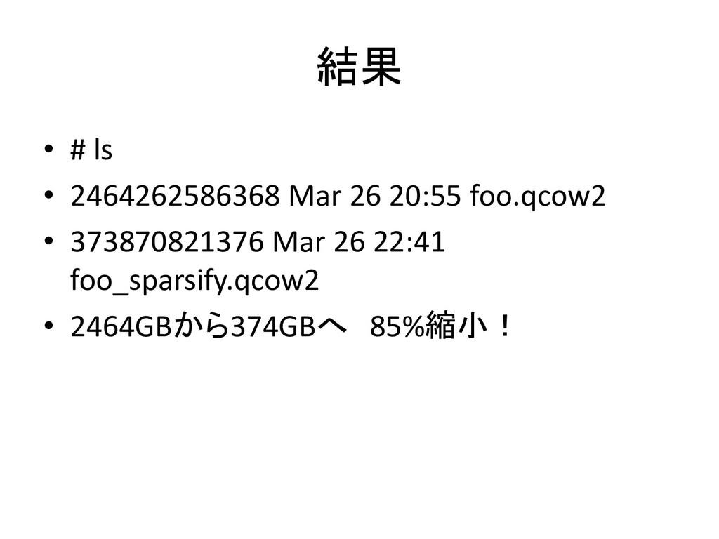 結果 • # ls • 2464262586368 Mar 26 20:55 foo.qcow...