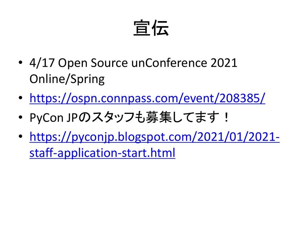 宣伝 • 4/17 Open Source unConference 2021 Online/...