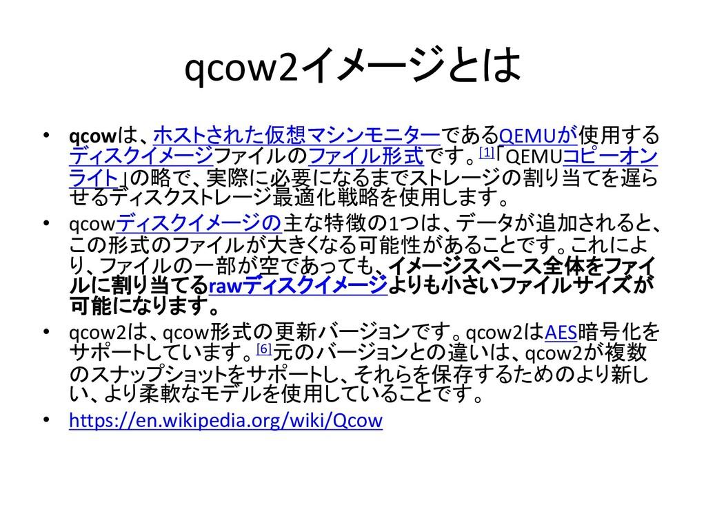 qcow2イメージとは • qcowは、ホストされた仮想マシンモニターであるQEMUが使用する...