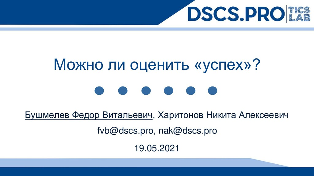 19.05.2021 fvb@dscs.pro, nak@dscs.pro Бушмелев ...