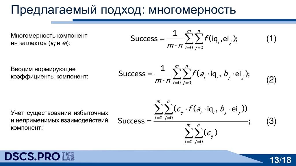 Предлагаемый подход: многомерность 0 0 0 0 0 0 ...
