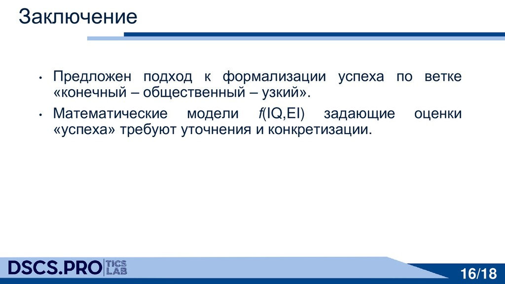 Заключение • Предложен подход к формализации ус...