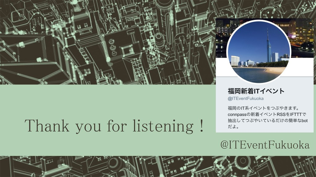Thank you for listening ! @ITEventFukuoka