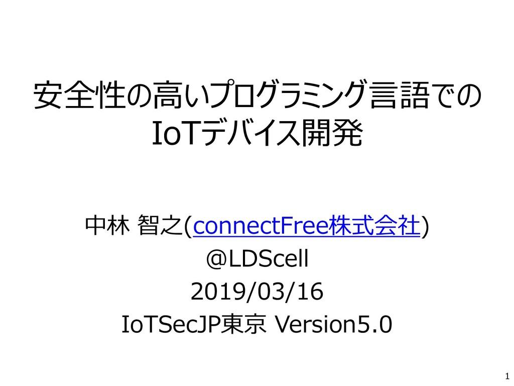 安全性の高いプログラミング言語での IoTデバイス開発 中林 智之(connectFree株式...