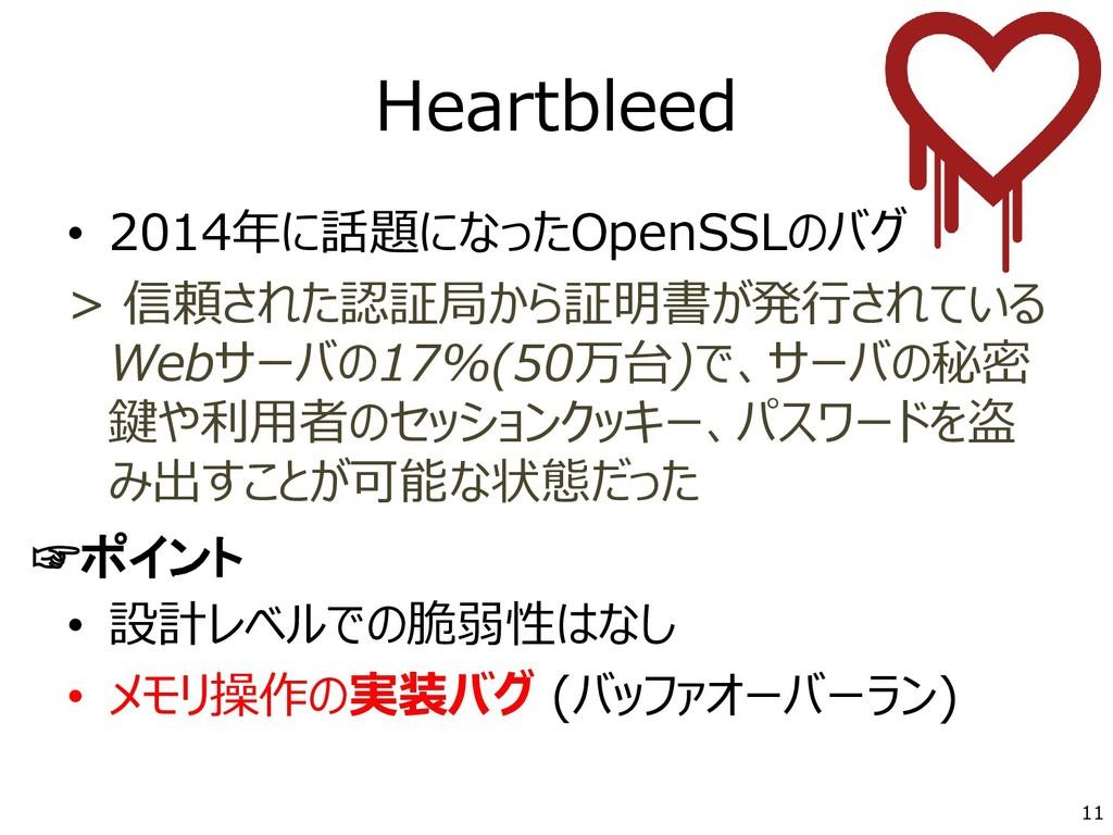 Heartbleed • 2014年に話題になったOpenSSLのバグ > 信頼された認証局か...
