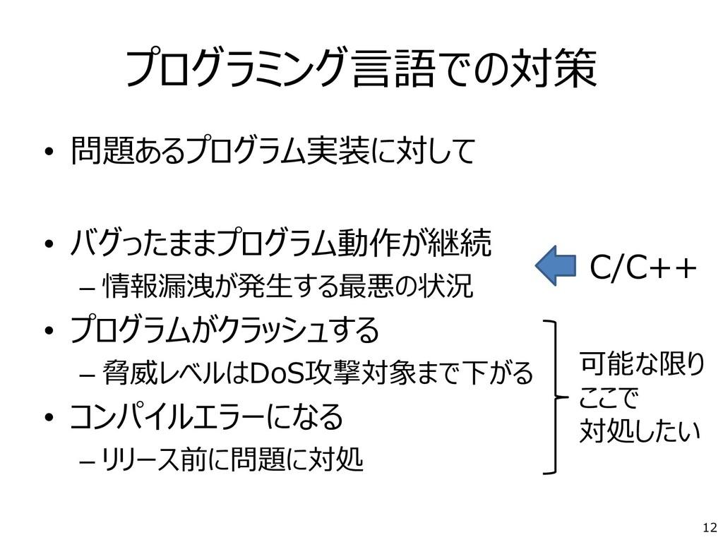 プログラミング言語での対策 • 問題あるプログラム実装に対して • バグったままプログラム動作...