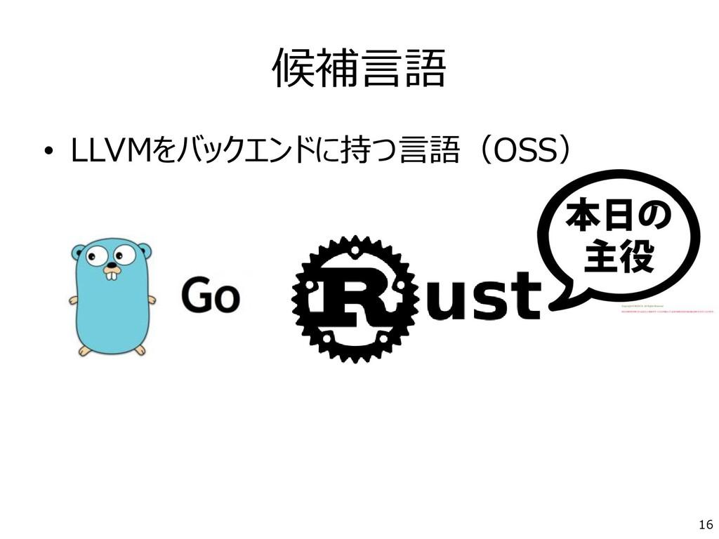 候補言語 • LLVMをバックエンドに持つ言語(OSS) 16