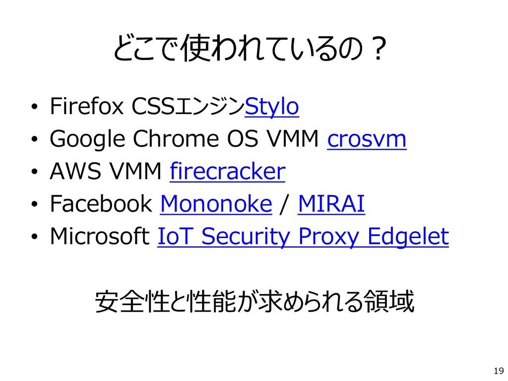 どこで使われているの? • Firefox CSSエンジンStylo • Google Chr...