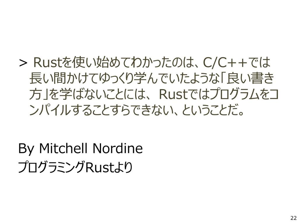 > Rustを使い始めてわかったのは、C/C++では 長い間かけてゆっくり学んでいたような「良...