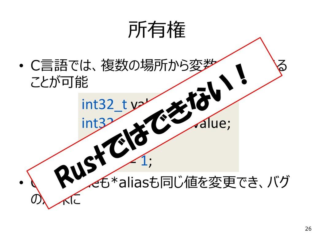 所有権 • C言語では、複数の場所から変数を書き換える ことが可能 • Cではvalueも*a...
