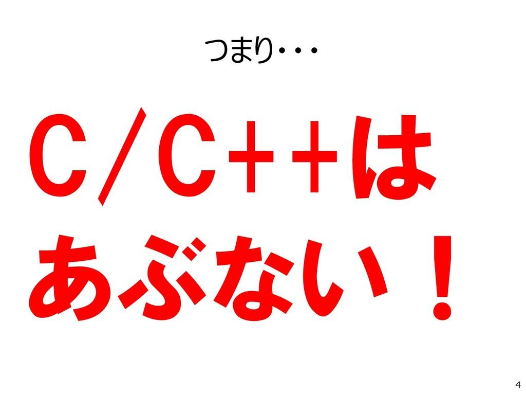 つまり・・・ C/C++は あぶない! 4