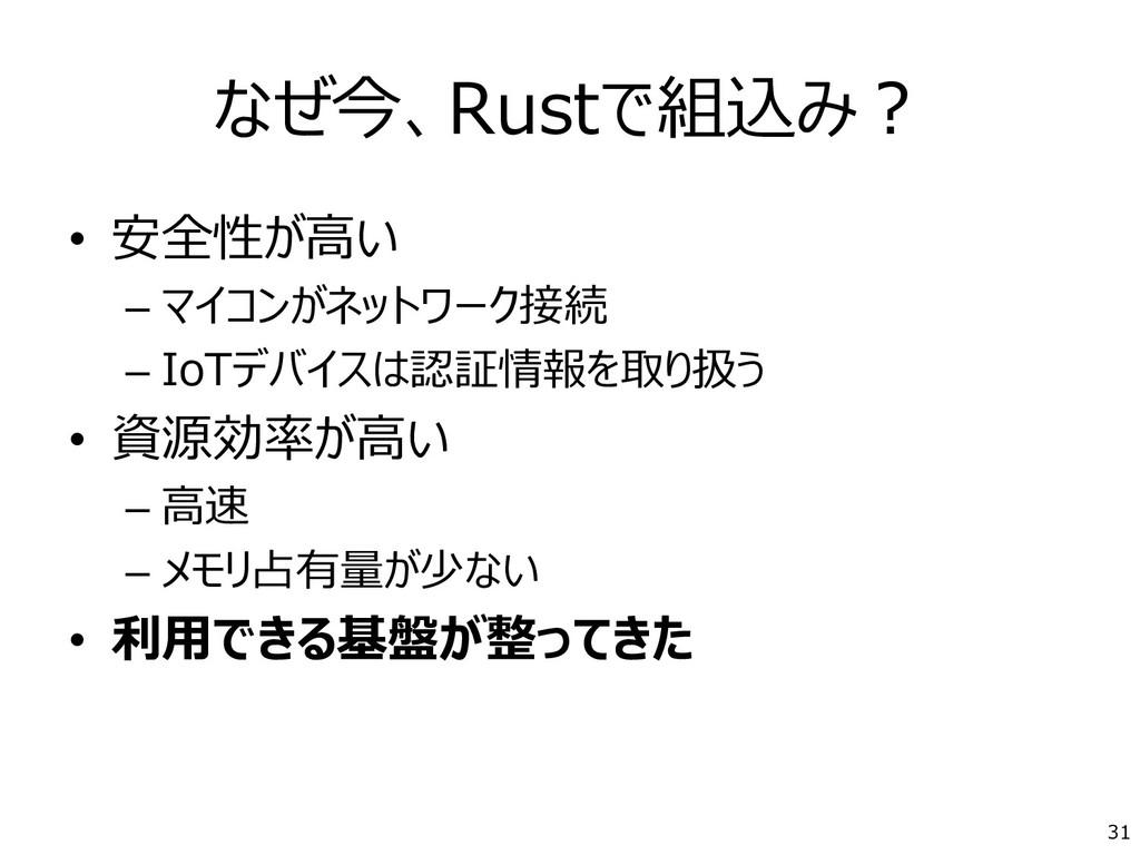 なぜ今、Rustで組込み? • 安全性が高い – マイコンがネットワーク接続 – IoTデバイ...