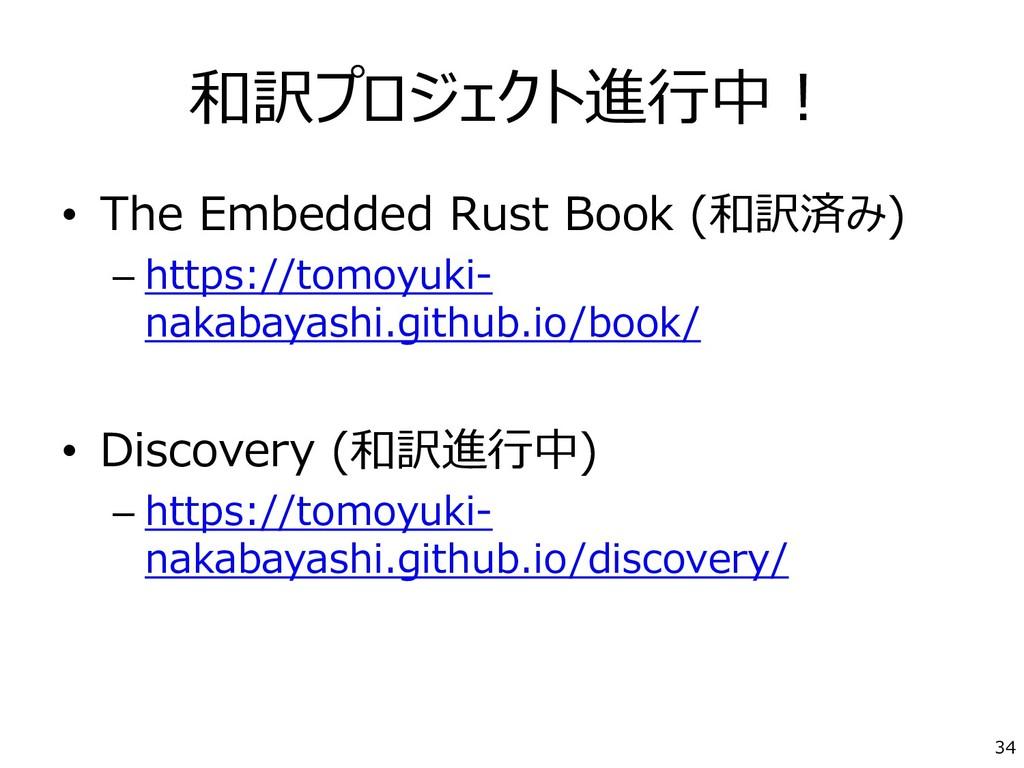 和訳プロジェクト進行中! • The Embedded Rust Book (和訳済み) – ...