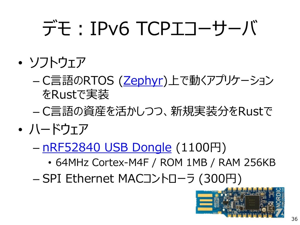 デモ:IPv6 TCPエコーサーバ • ソフトウェア – C言語のRTOS (Zephyr)上...