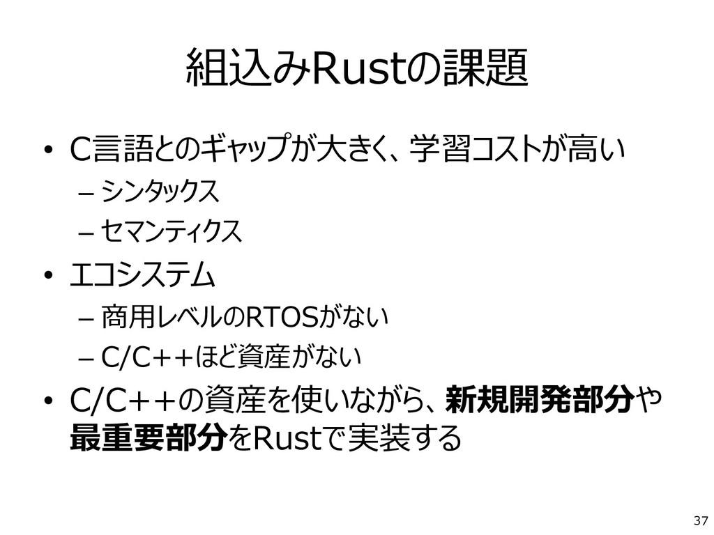 組込みRustの課題 • C言語とのギャップが大きく、学習コストが高い – シンタックス – ...