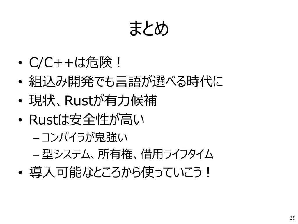 まとめ • C/C++は危険! • 組込み開発でも言語が選べる時代に • 現状、Rustが有力...