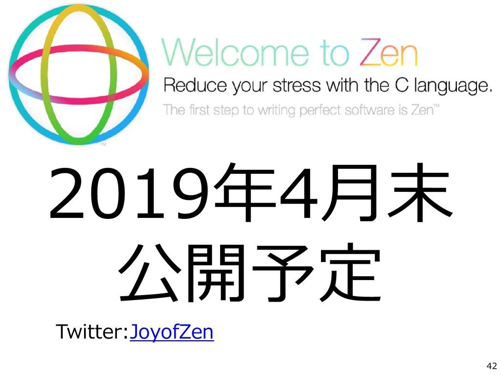 2019年4月末 公開予定 42 Twitter:JoyofZen