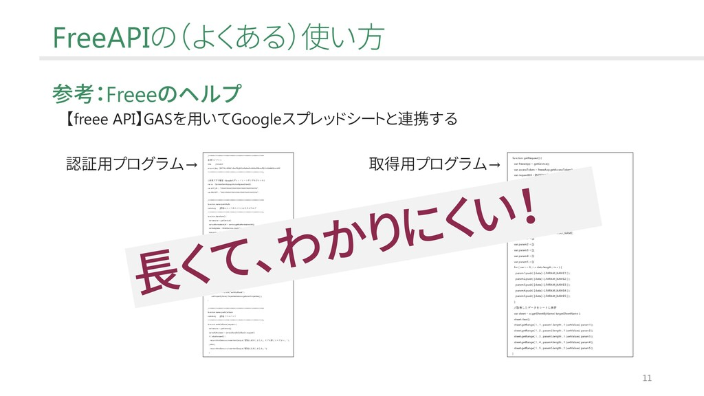 11 FreeAPIの(よくある)使い方 参考:Freeeのヘルプ 【freee API】GA...
