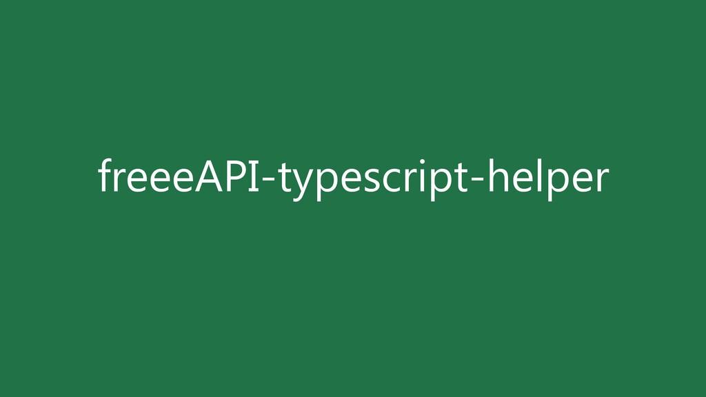 freeeAPI-typescript-helper