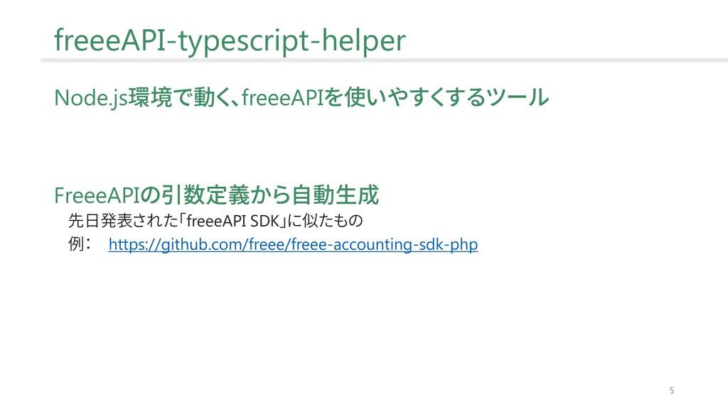 5 freeeAPI-typescript-helper Node.js環境で動く、freee...
