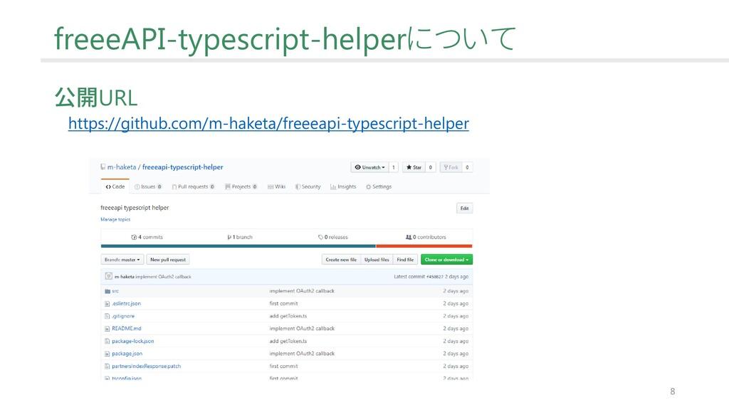 8 freeeAPI-typescript-helperについて 公開URL https://...