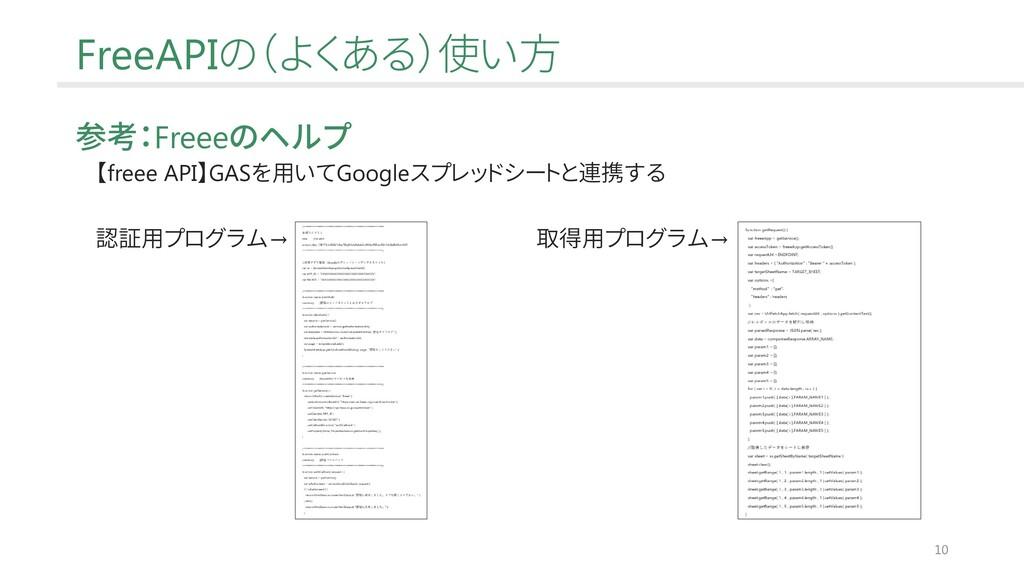 10 FreeAPIの(よくある)使い方 参考:Freeeのヘルプ 【freee API】GA...
